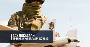 ЗСУ показали тренування БПЛА на Донбасі
