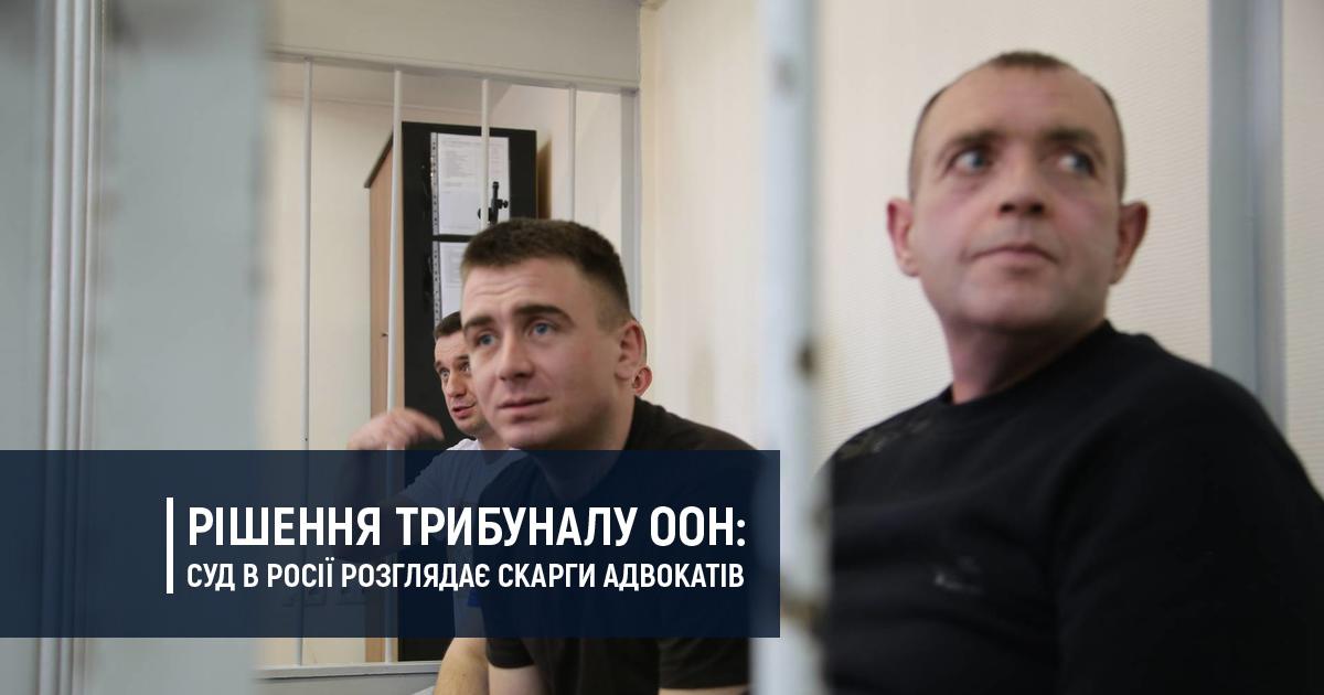 Рішення трибуналу ООН: російський суд розглядає скарги адвокатів