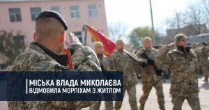 Міська влада Миколаєва відмовила морпіхам з житлом