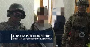 З початку року на Донеччині притягнуто до відповідальності 77 бойовиків