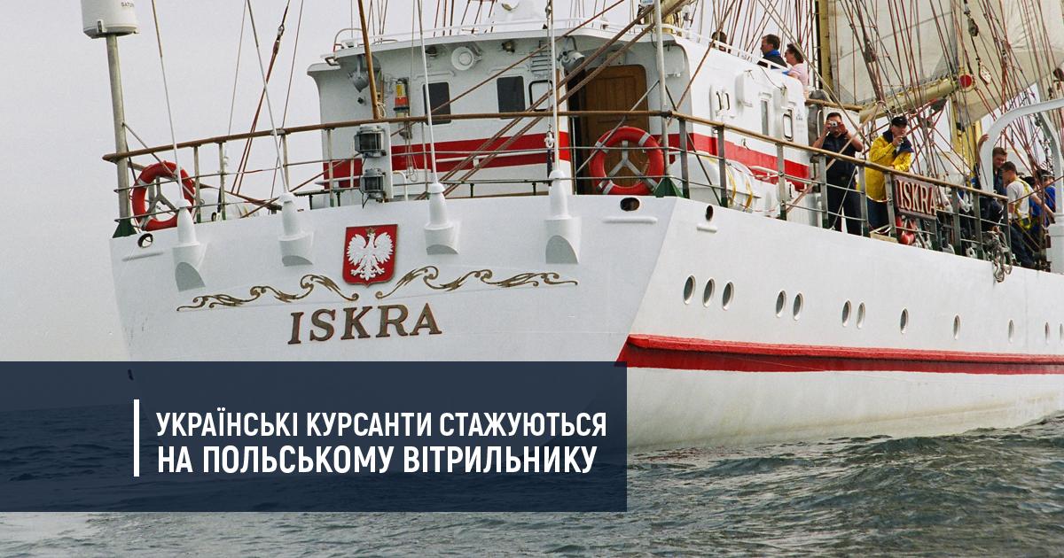 Українські курсанти стажуються на польському вітрильнику