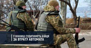 У Вінниці судитимуть військовослужбовця за втрату автомата