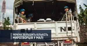 Україна збільшить кількість миротворців у Малі