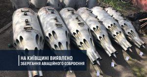 На Київщині виявлено незаконне зберігання авіаційного озброєння