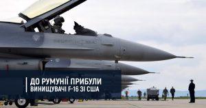 До Румунії прибули винищувачі F-16 зі США