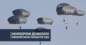 Міноборони дозволило використання американських парашутів
