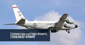 Літаки США сьогодні літають поблизу Криму