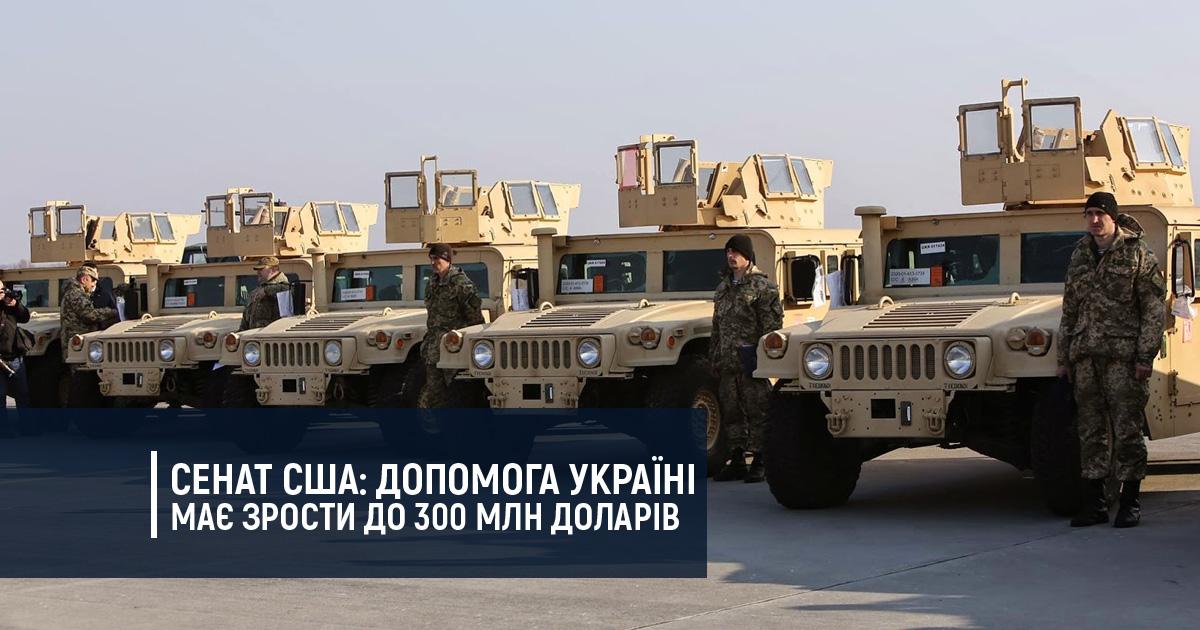 Допомога Україні має зрости до 300 млн доларів – Сенат США