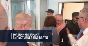 Володимира Заману випустили з під варти