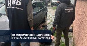 На Житомирщині затримано поліцейського за збут наркотиків
