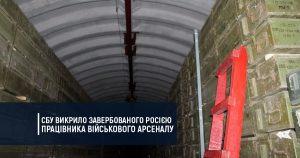 СБУ викрило завербованого Росією працівника військового арсеналу