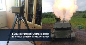 В Україні створено радіолокаційний вимірювач швидкості польоту снаряду