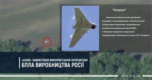 «Азов» зафіксував використання окупантом БПЛА виробництва Росії