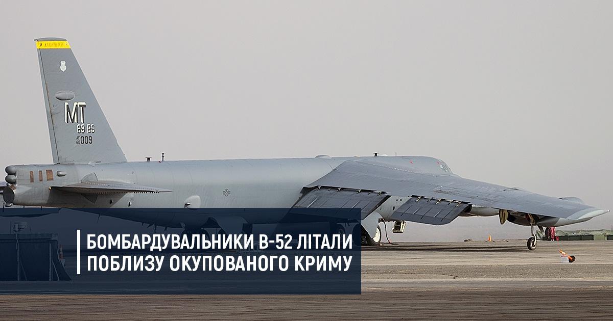 Бомбардувальники B-52 літали поблизу окупованого Криму