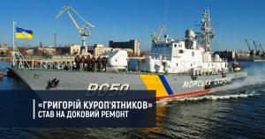«Григорій Куроп'ятников» став на доковий ремонт