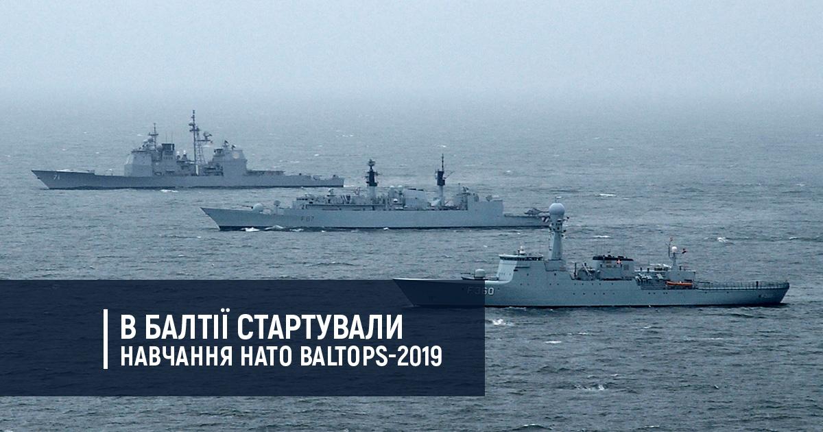 В Балтії стартували навчання НАТО Baltops-2019