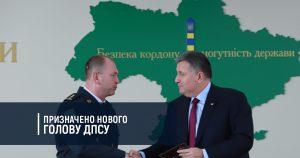 Призначено нового Голову Державної прикордонної служби