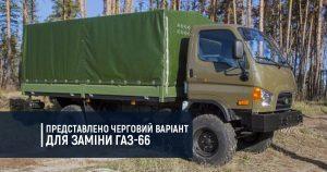 Представлено черговий варіант для заміни ГАЗ-66
