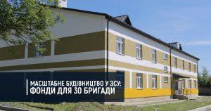 Масштабне будівництво у ЗСУ: фонди для 30 бригади