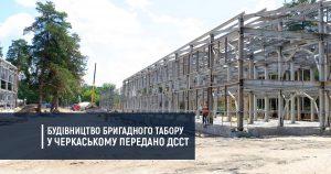 Будівництво бригадного табору у Черкаському передано ДССТ