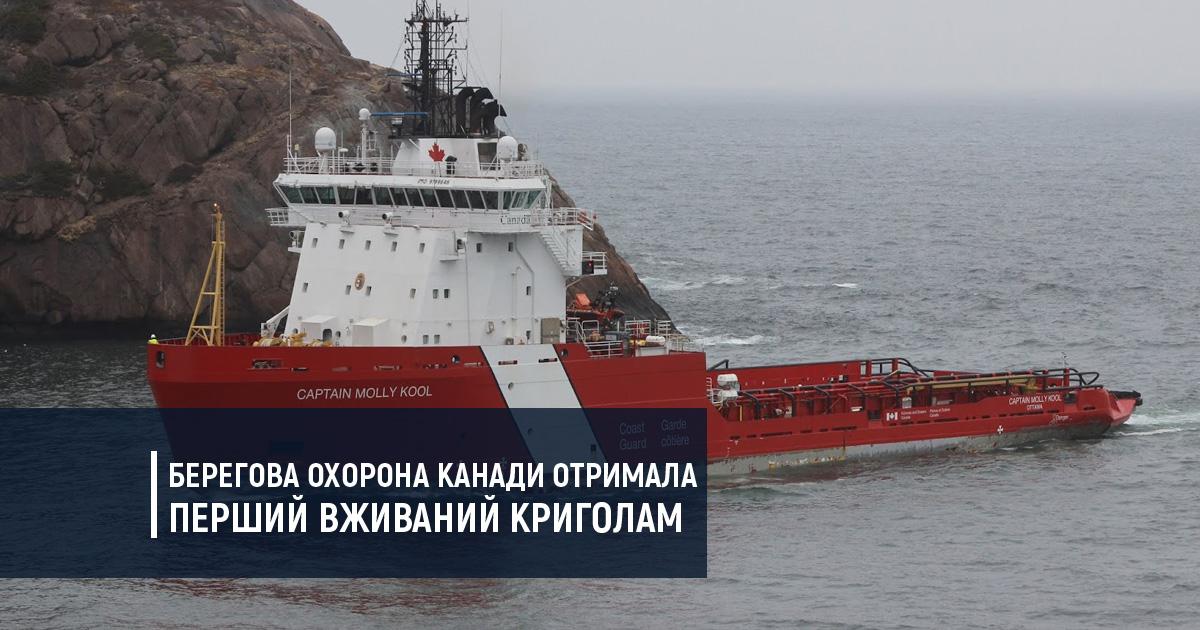 Берегова охорона Канади отримала перший вживаний криголам
