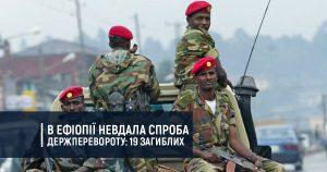 В Ефіопії невдала спроба держперевороту – 19 загиблих
