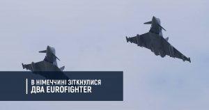 В Німеччині зіткнулися два Eurofighter