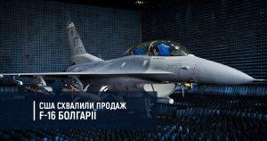 США схвалили продаж F-16 Болгарії