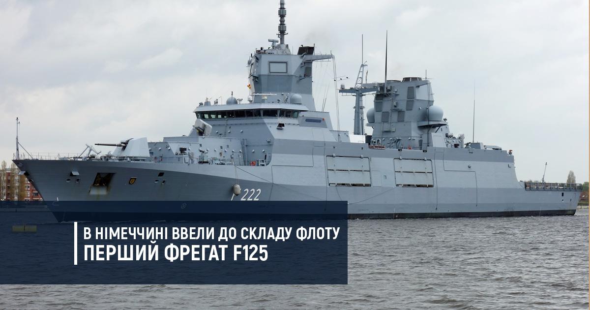 В Німеччині ввели до складу флоту перший фрегат F125