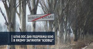 """Штаб ООС дав подробиці бою в якому загинули """"Азовці"""""""