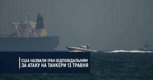 США назвали Іран відповідальним за атаку на танкери 13 травня