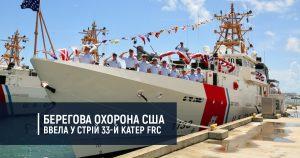 Берегова охорона США ввела у стрій 33-й катер FRC