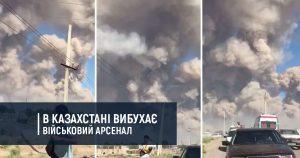 В Казахстані вибухає військовий арсенал