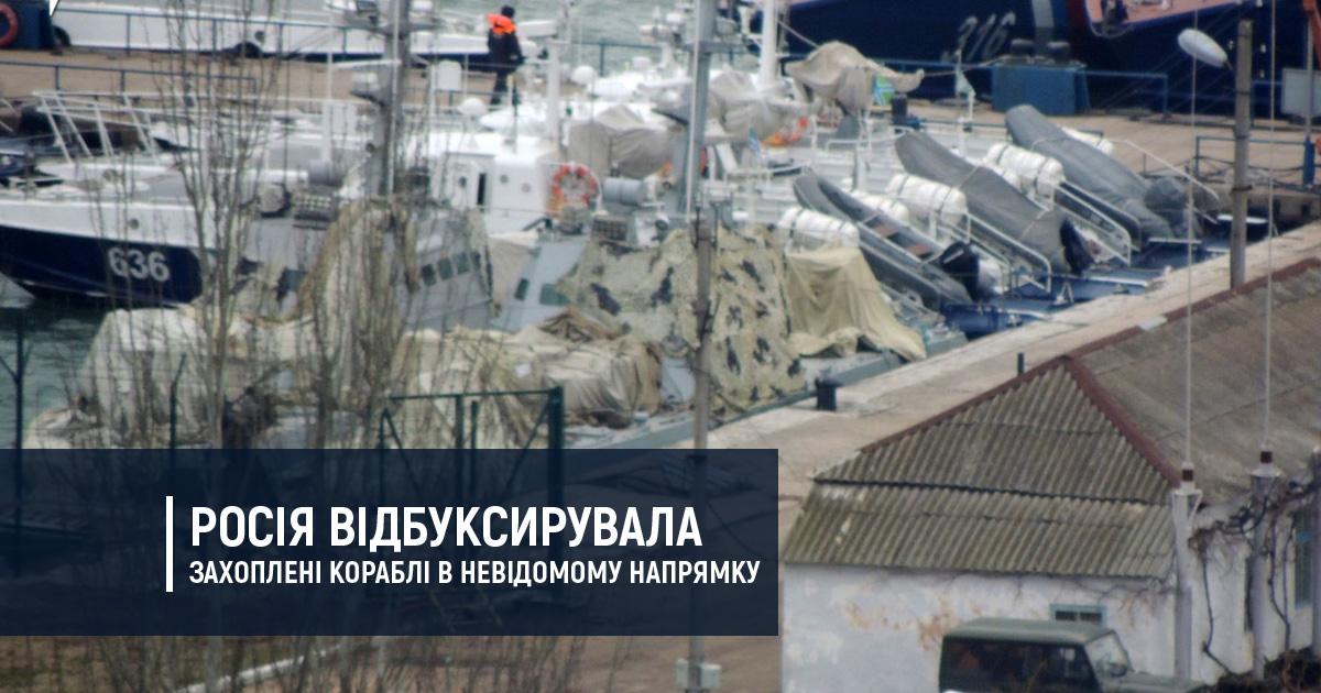 Росія відбуксирувала захоплені кораблі в невідомому напрямку