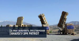 В Ірані заявляють про створення аналогу ЗРК Patriot