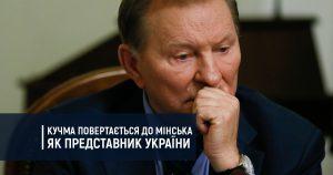 Кучма повертається до Мінська як представник України