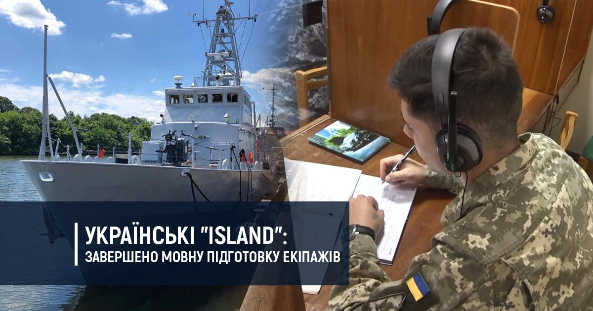 """Українські """"Island"""": завершено мовну підготовку екіпажів"""
