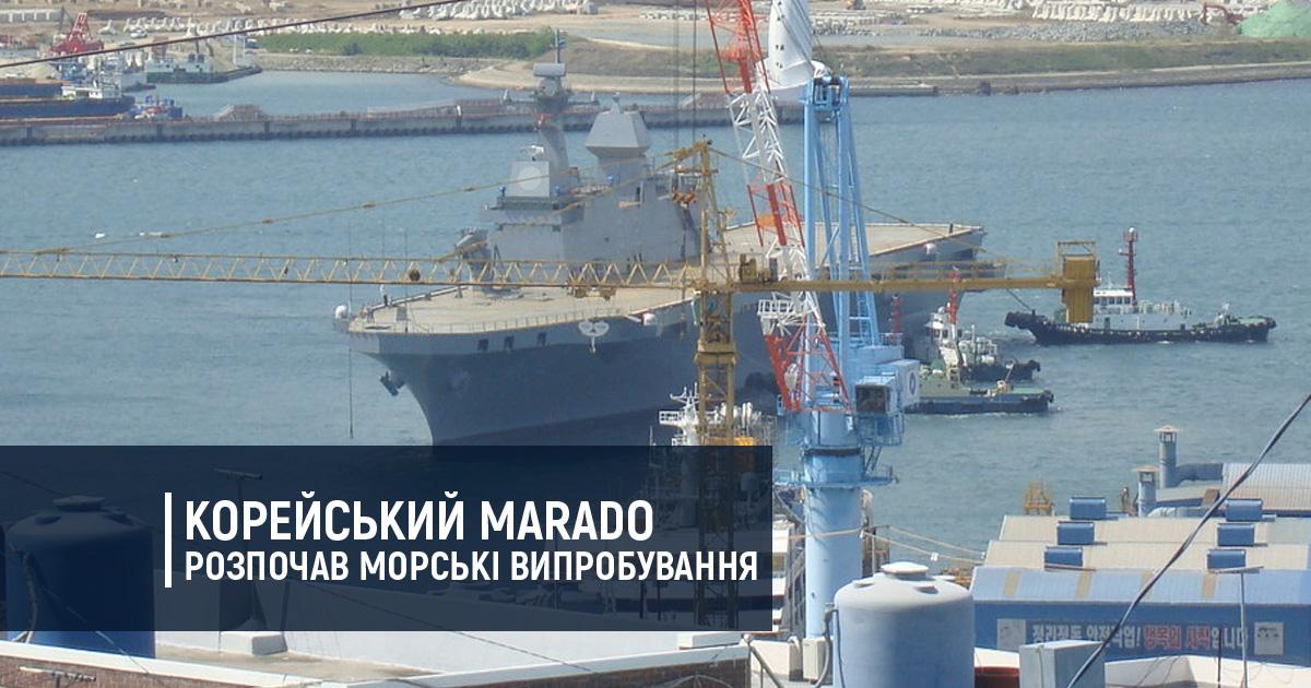 Корейський Marado розпочав морські випробування