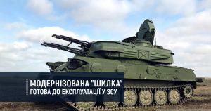 """Модернізована """"Шилка"""" готова до експлуатації у ЗСУ"""