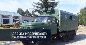 Для ЗСУ модернізують танкоремонтної майстерні