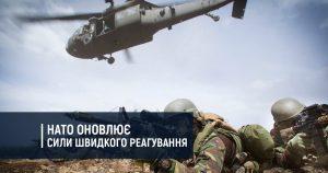 НАТО оновлює сили швидкого реагування