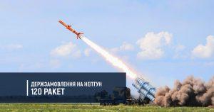Держзамовлення на Нептун – 120 ракет
