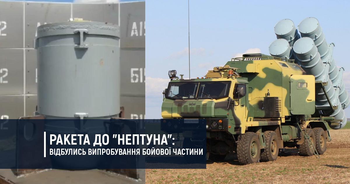 """Ракета до """"Нептуна"""": відбулись випробування бойової частини"""