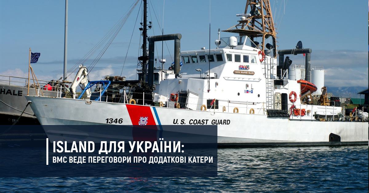 Island для України: ВМС веде переговори про додаткові катери