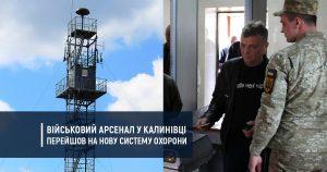 Військовий арсенал у Калинівці перейшов на нову систему охорони