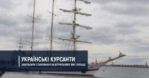 Українські курсанти завершили стажування на польському вітрильнику