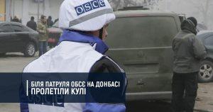 Біля патруля ОБСЄ на Донбасі пролетіли кулі