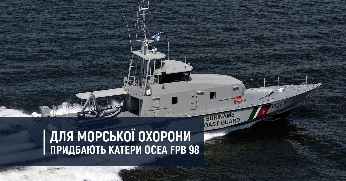 Для Морської охорони придбають катери Ocea FPB 98