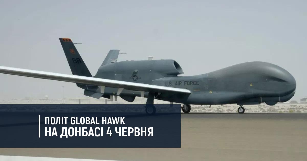 Політ Global Hawk на Донбасі 4 червня