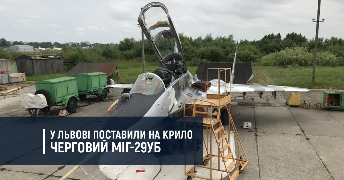 У Львові поставили на крило черговий МіГ-29УБ